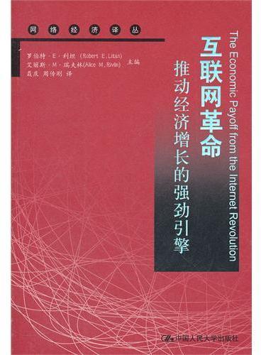 互联网革命:推动经济增长的强劲引擎(网络经济译丛)