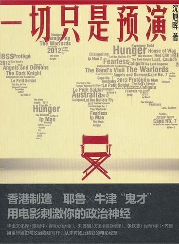 一切只是预演(最有料、最有政治意味的电影书!)