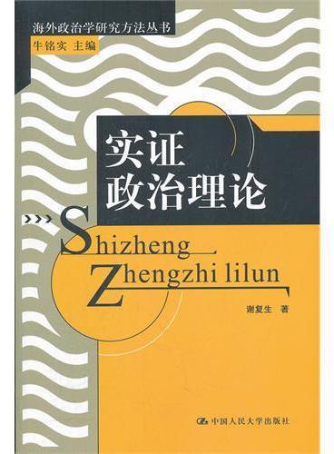 实证政治理论(海外政治学研究方法丛书)