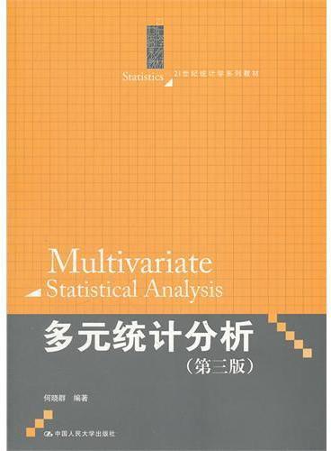 多元统计分析(第三版)(21世纪统计学系列教材)