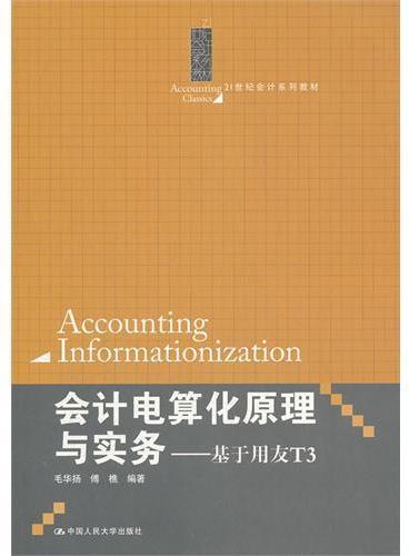 会计电算化原理与实务——基于用友T3(21世纪会计系列教材)