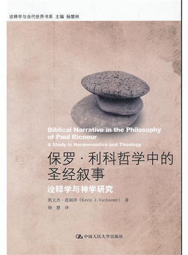 保罗·利科哲学中的圣经叙事:诠释学与神学研究(诠释学与当代世界书系)