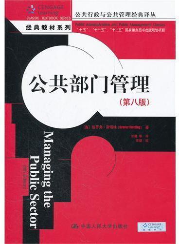 公共部门管理(第八版)(公共行政与公共管理经典译丛·经典教材系列)