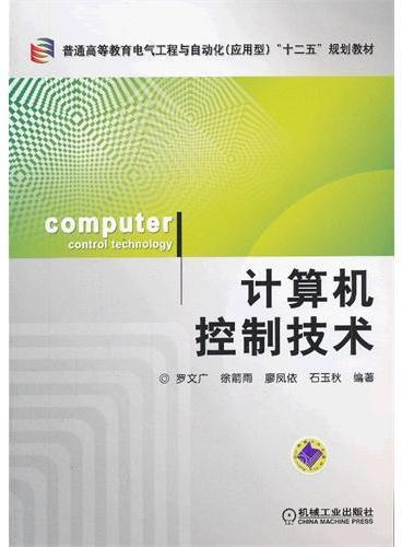 """计算机控制技术(普通高等教育电气工程与自动化(应用型)""""十二五""""规划)"""