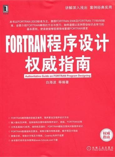 FORTRAN程序设计权威指南
