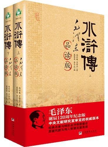 水浒传——毛泽东品读版(上下册)