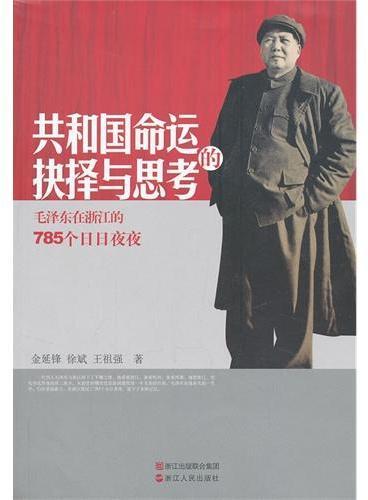 共和国命运的抉择与思考毛泽东在浙江的785个日日夜夜