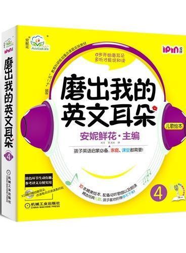 安妮花 磨出我的英文耳朵4(每套10本绘本,1张CD)(安妮鲜花不能错过的英语启蒙儿歌绘本)