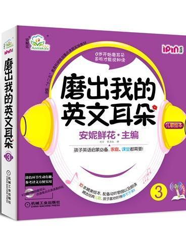 安妮花 磨出我的英文耳朵3 (每套10本绘本,1张CD)(安妮鲜花不能错过的英语启蒙儿歌绘本).