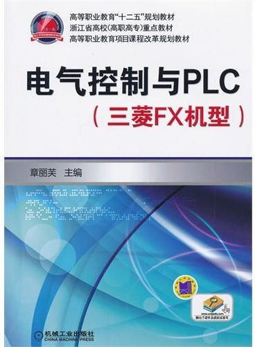 电气控制与PLC(三菱FX机型)(高等职业教育)