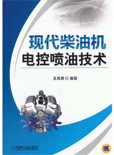 现代柴油机电控喷油技术