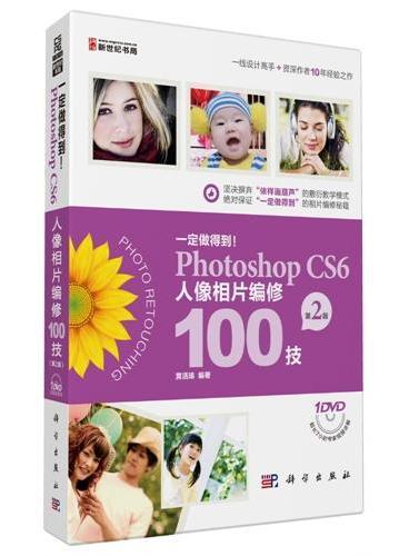 一定做得到!Photoshop CS6人像相片编修100技(第2版)(DVD)