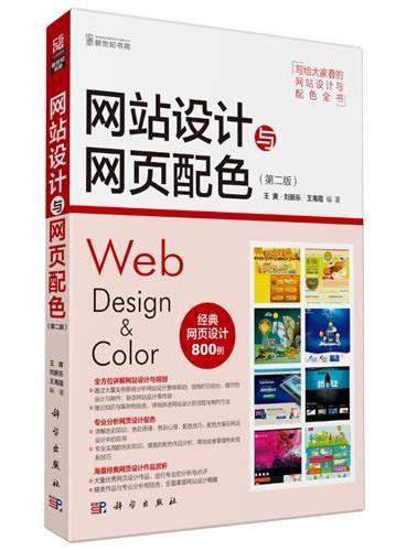 网站设计与网页配色(第二版)