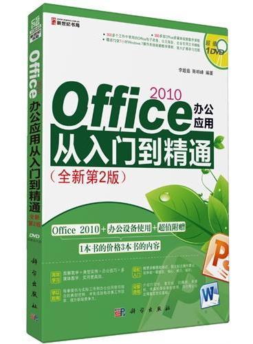Office 2010办公应用从入门到精通(全新第2版)(1DVD)