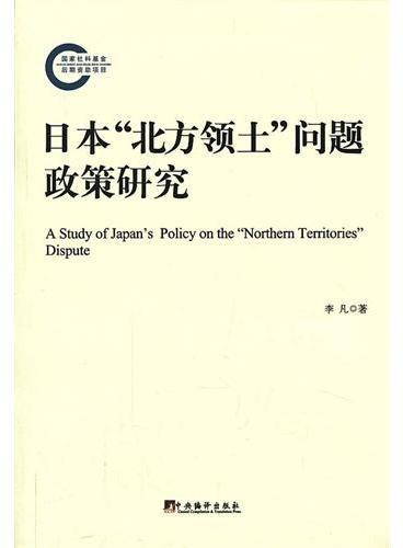 """日本""""北方领土""""问题政策研究"""