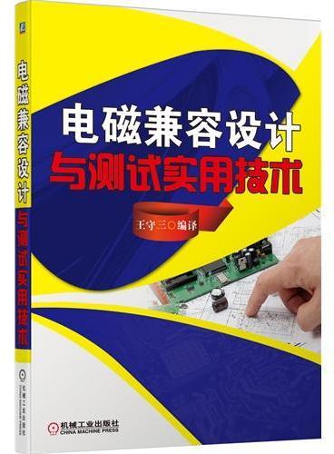 电磁兼容设计与测试实用技术