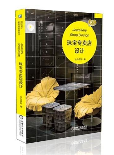 珠宝专卖店设计(国际设计新风尚系列丛书)
