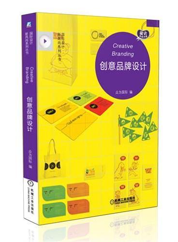创意品牌设计(国际设计新风尚系列丛书)