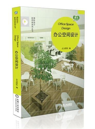 办公空间设计(国际设计新风尚系列丛书)