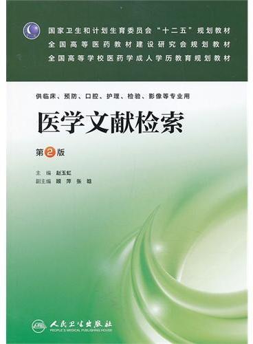 医学文献检索(第二版/成教专升本临床)