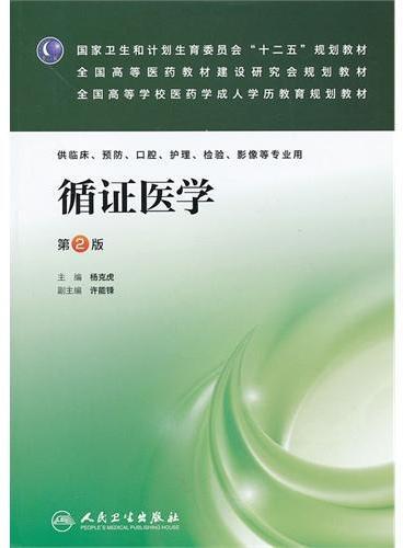循证医学(第二版/专升本临床)