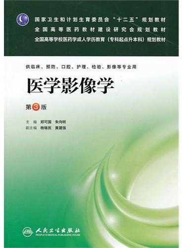 医学影像学(第三版/成教专升本临床)