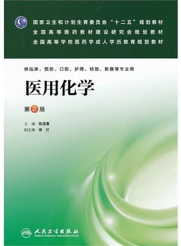 医用化学(第2版/成教专升本临床)