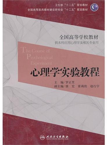 心理学实验教程(本科心理/十二五规划)