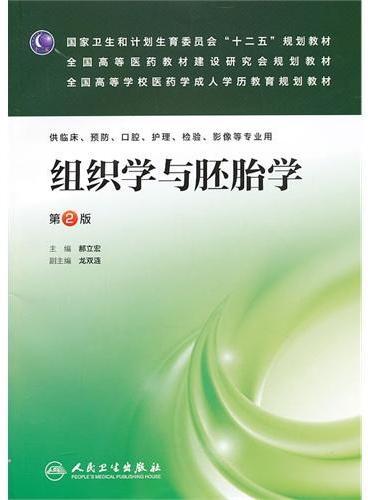 组织学与胚胎学(第二版/专升本临床/配盘)