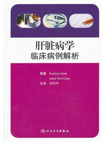 肝脏病学 临床病例解析(翻译版)