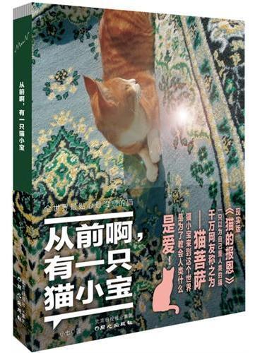 《从前啊,有一只猫小宝》 (现实版《猫的报恩》全世界最贴心、最治愈的猫,随书附赠猫小宝、小吉祥亲爪签名卡片一张)