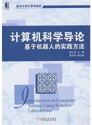 计算机科学导论:基于机器人的实践方法