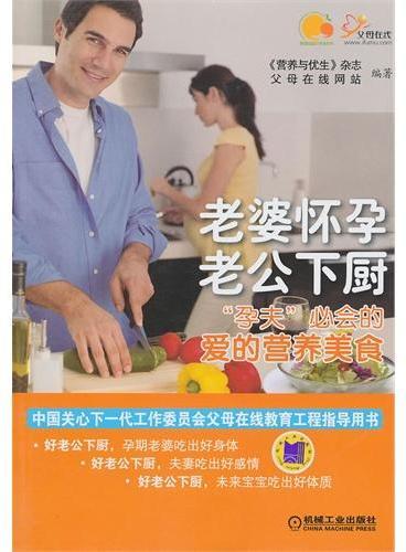 """老婆怀孕,老公下厨——""""孕夫""""必会的爱的营养美食"""