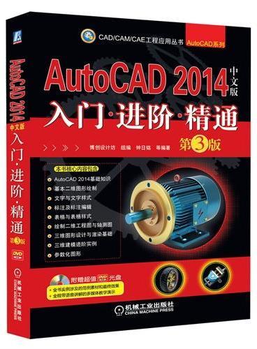 AutoCAD 2014中文版入门 进阶 精通 第3版