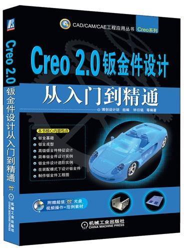 Creo 2.0钣金件设计从入门到精通