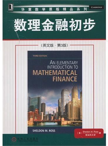 数理金融初步(英文版 第3版)