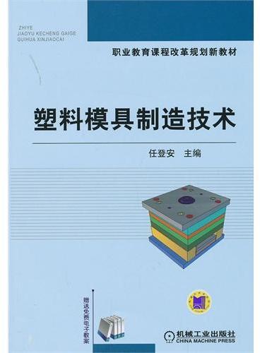 塑料模具制造技术(职业教育课程改革规划新教材)