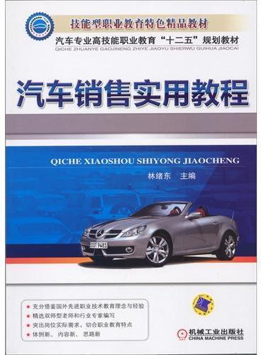 """汽车销售实用教程(汽车专业高技能职业教育""""十二五""""规划教材)"""