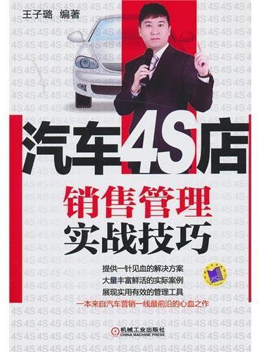 汽车4S店销售管理实战技巧