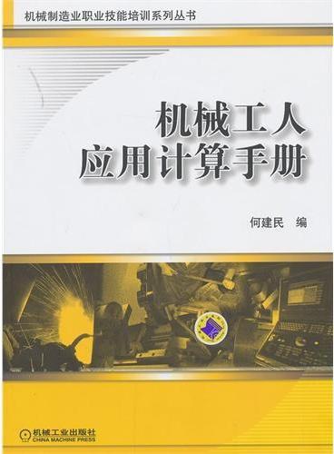 机械工人应用计算手册