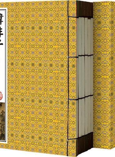 韩非子(手工线装一函四册,双色印刷,简体竖排,并配以精美插画及详细注解,高品质超值白金版,实为收藏之佳品、馈赠之首选!)