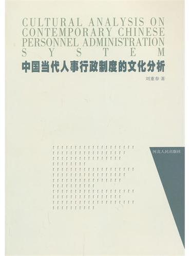 中国当代人事行政制度的文化分析
