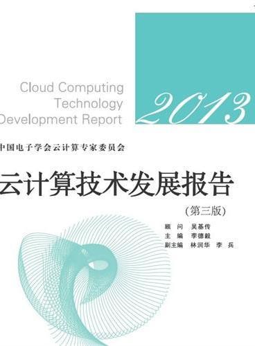 云计算技术发展报告(2013) 中国电子学会云计算专家委员会