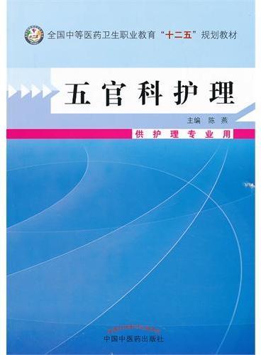 """五官科护理--中等医药卫生职业教育""""十二五""""规划教材"""