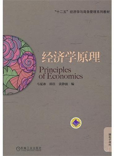 """经济学原理(""""十二五""""经济学与商务管理系列教材)"""