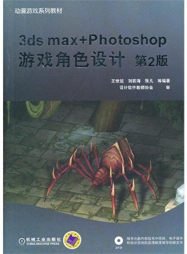 3ds max+Photoshop游戏角色设计 (第2版,动漫游戏系列教材)