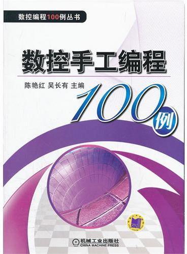 数控手工编程100例