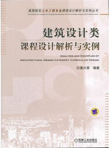 建筑设计类课程设计解析与实例
