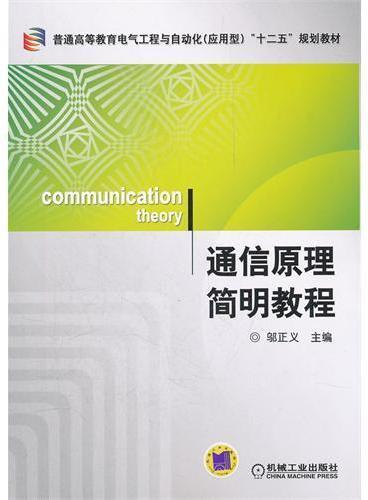 通信原理简明教程