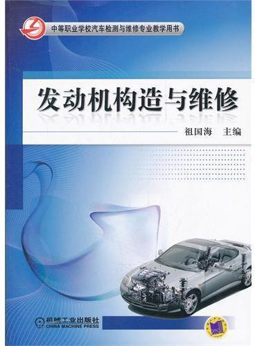 发动机构造与维修